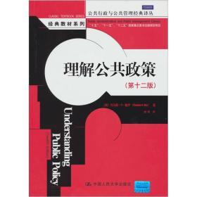 理解公共政策:(第12版)