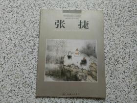 中国美术家: 张捷