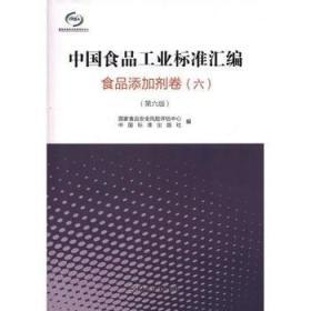 中国食品工业标准汇编 食品添加剂卷(六)(第六版)