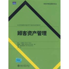 营销学精选教材译丛·顾客资产管理