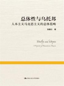 9787300227979总体性与乌托邦-人本主义马克思主义的总体范畴
