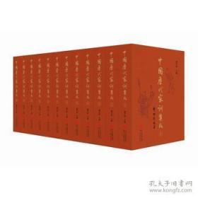中国历代家训集成(共12册)