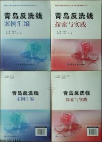 中国人民银行青岛市中心支行反洗钱系列丛书-之一 青岛反洗钱案例汇编、之二 青岛反洗钱探索与实践