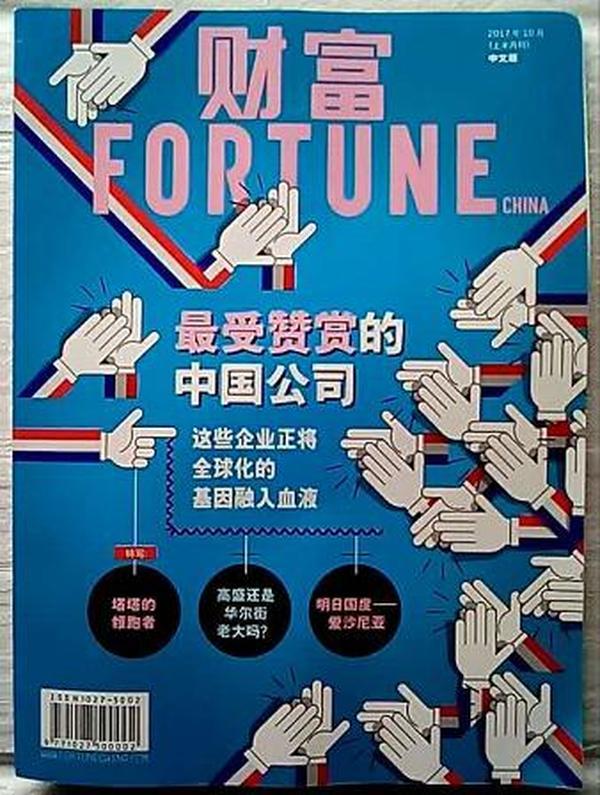 【收藏品】《财富》杂志 2017年10月(上半月刊)中文版