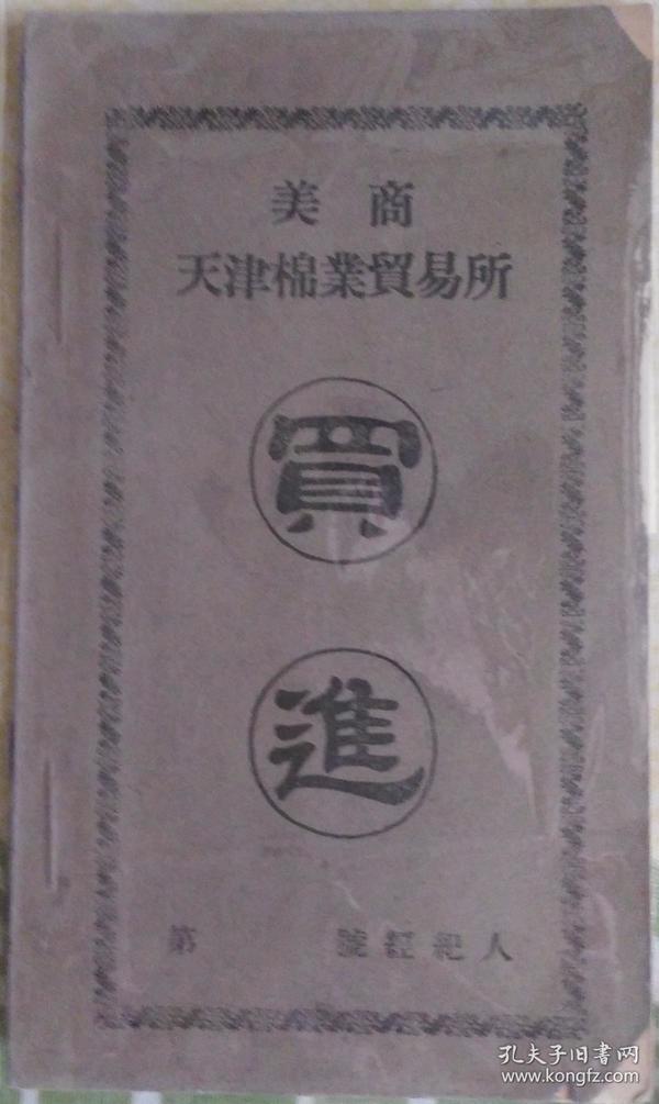 天津棉业贸易所经纪人买进账