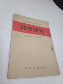 少见抗战文献:黑白丛书非常时期特刊:《街头壁报》