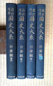 【吾妻镜(全4册)】  日本国史大系  吉川弘文馆1972年
