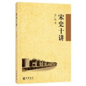 正版 宋史十讲 邓广铭 9787101063325