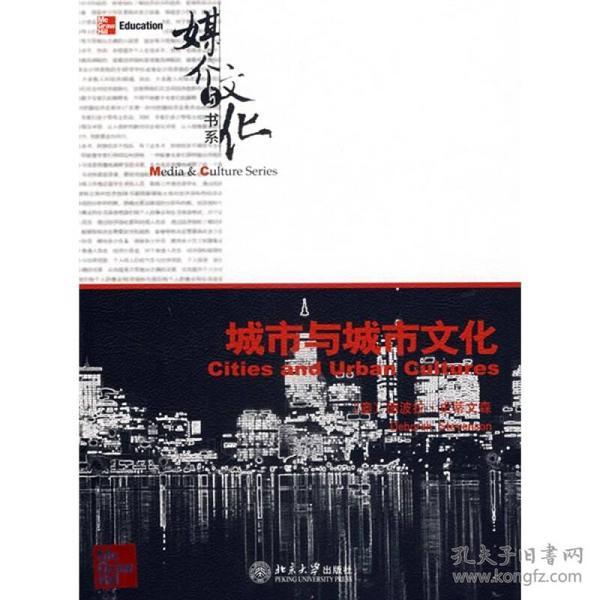 9787301123959城市与城市文化(英文影印版)