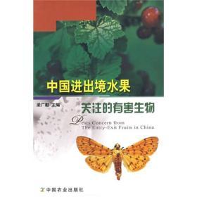 中国进出境水果关注的有害生物