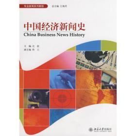 9787301124048中国经济新闻史