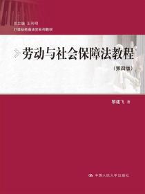 21世纪民商法学系列教材:劳动与社会保障法教程(第四版)(21世纪民商法学系列教材)
