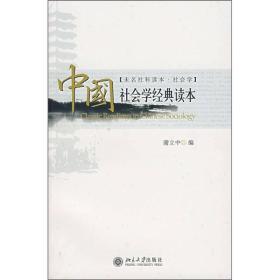 9787301124147中国社会学经典读本