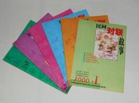 杂志--对联.民间对联故事2000年第1-6期全年