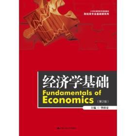 孔夫子旧书网--经济学基础(第2版)