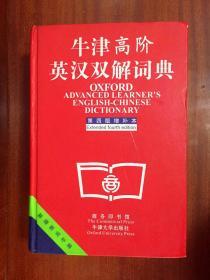 牛津高阶英汉双解词典(第四版)增补本 OXFORD ADVANCED LEARNER\S ENGLISH-CHINESE  DICTIONARY Extended Fourth edtion