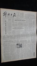 """【报纸】解放日报 1984年12月11日【上海""""解放鞋""""再次盛销全国】【上海外贸总公司成立五周年"""