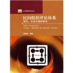 9787301124819民间组织评估体系-理论.方法与指标体系