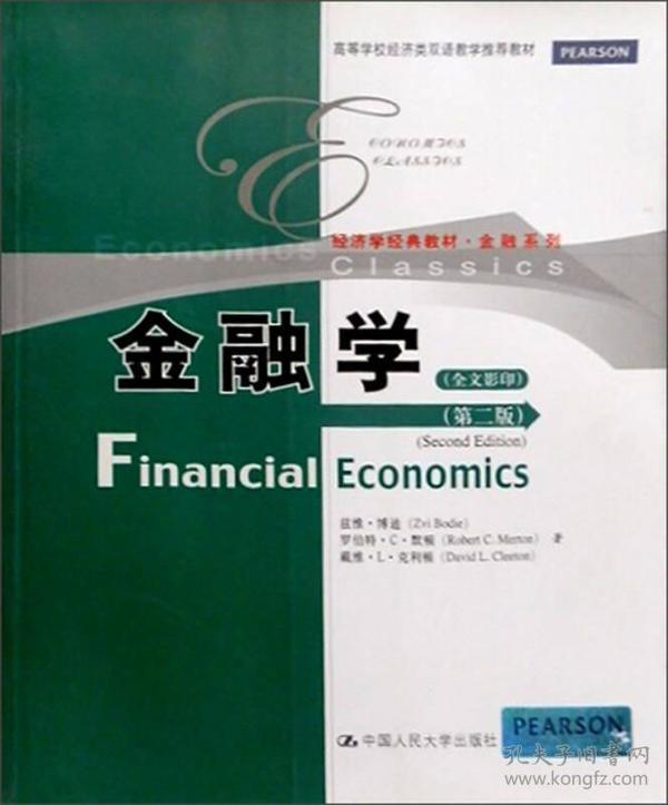 金融学(第二版)(英文版)(本科教材)
