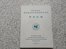 中华医学会第五届全国计划生育学术会议资料汇编