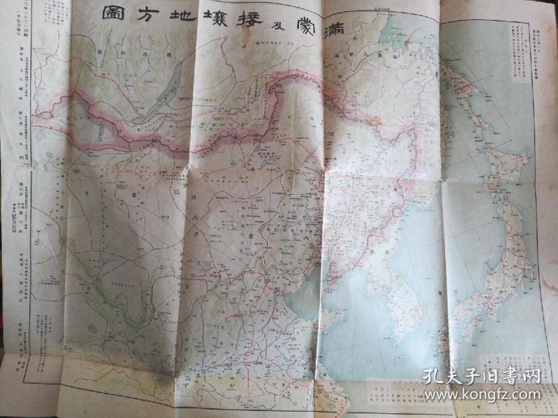 《满蒙及接壤地方图》
