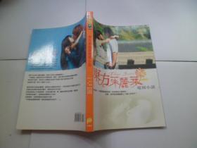 东方茱莉叶电视小说