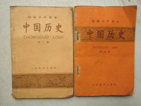 初级中学课本中国历史第二册第四册