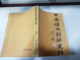 中国姓氏对联史话