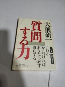 大前研一 质问する力(日文)