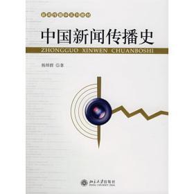 9787301126035中国新闻传播史