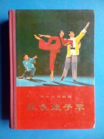 革命现代舞剧,红色娘子军舞台剧本,样板戏红色娘子军,1970年演出本