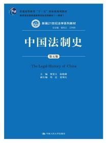 """中國法制史(第五版)/普通高等教育""""十一五""""國家級規劃教材"""