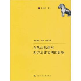 自然法思想对西方法律文明的影响 专著 史彤彪著 zi ran fa si xiang dui xi fang fa