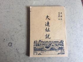 大连传说,日文版有中文解释99年出版
