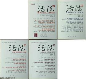 活法 贰叁肆伍(盒装)