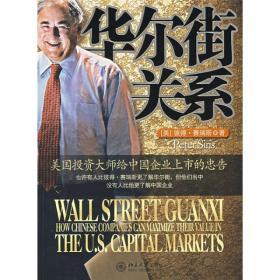 华尔街关系