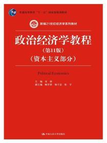 政治經濟學教程-(資本主義部分)-(第11版)