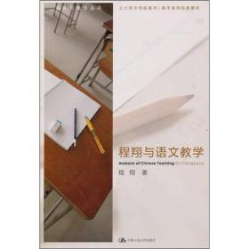 程翔与语文教学