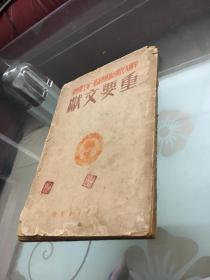 《中国人民政治协商会议第一届全体会议重要文件》