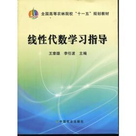 线性代数学习指导(全国高等农林院校十一五规划教材)