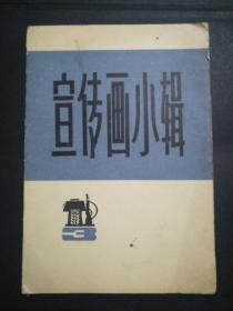 宣传画小辑3(原8张/现存5张)