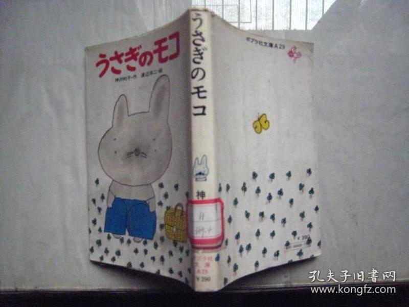 日文原版(馆藏)小32开