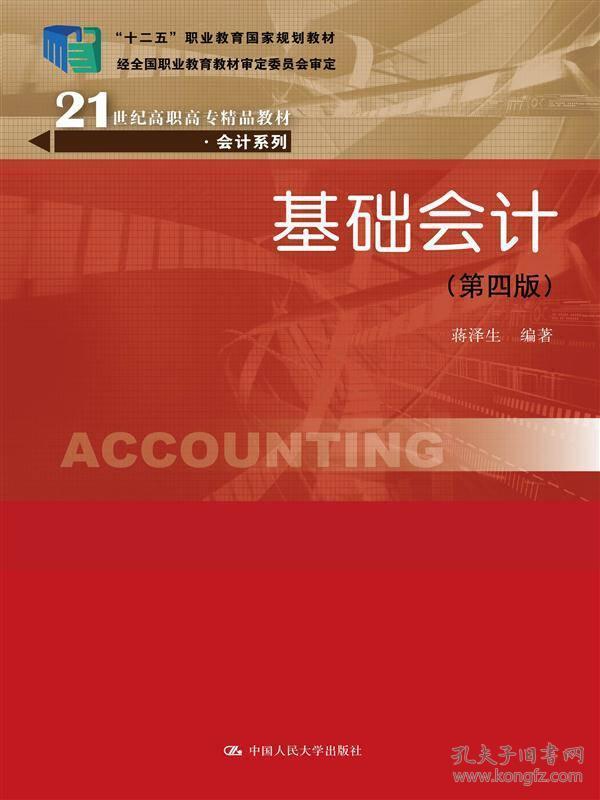 基础会计(第四版)/21世纪高职高专精品教材·会计系列