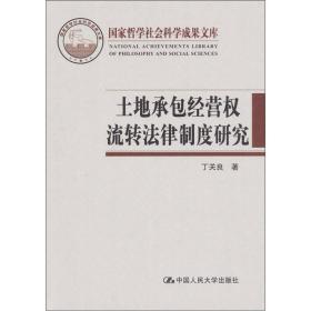 土地承包经营权流转法律制度研究 电子资源.图书 丁关良著 tu di cheng bao jing