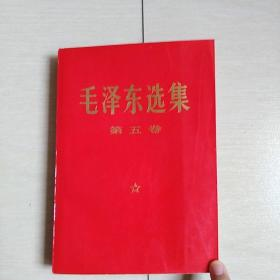 毛泽东选集(上海版第五卷)