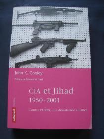 CIA et Jihad, 1950-2001 : Contre lURSS, une désastreuse alliance 法语原版