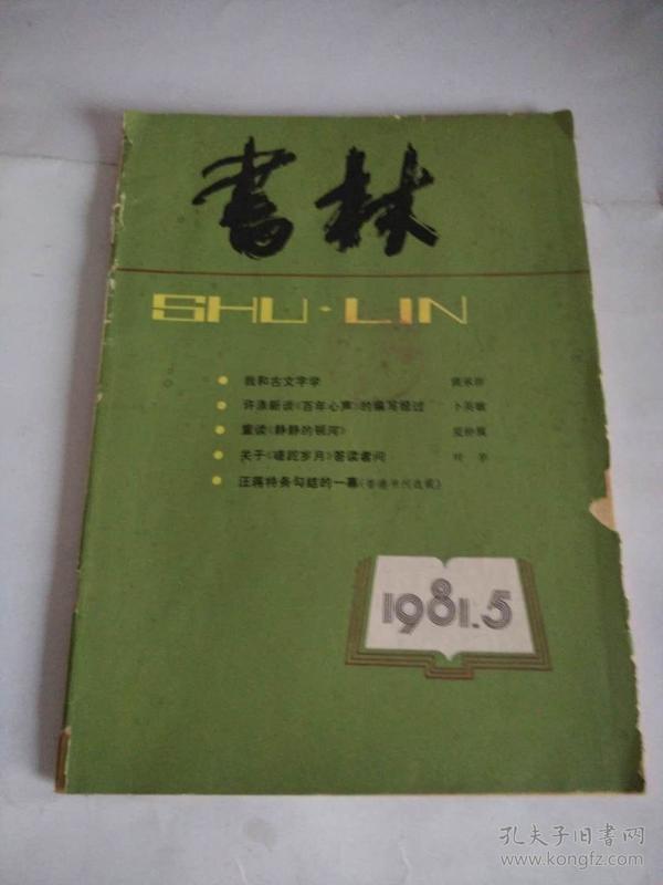 书林 1981年第5期