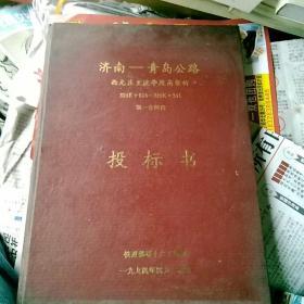 济南一青岛公路(西元庄至流亭段高架桥324K十616~326K+241第一合同段投标书(副本)135页