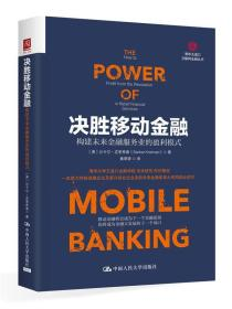 决胜移动金融:构建未来金融服务业的盈利模式:how to profit from the revolution in retail financial services