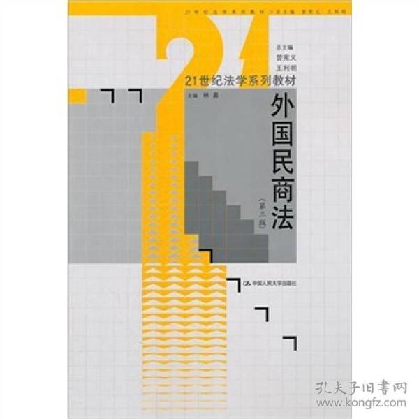 外国民商法(第3版)